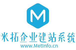 MetInfo 米拓企业建站系统